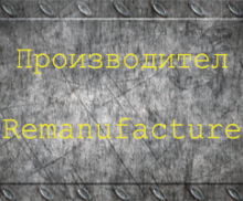 Remanufacture factory