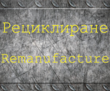 Why to remanufacture?