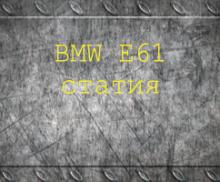 Рециклиране на въздушна възглавница BMW E61